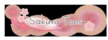 足フェチブログ- Sakura Toes -